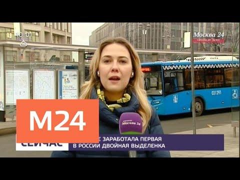В Москве появилась первая выделенная двойная полоса для автобусов - Москва 24