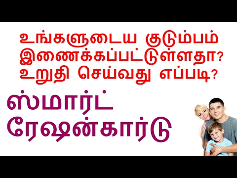 TNPDS | SMART RATION CARD | TAMIL NADU | HOW TO | KNOW YOUR | FAMILY | ENROLLMENT STATUS