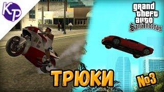 Трюки в GTA San Andreas №3