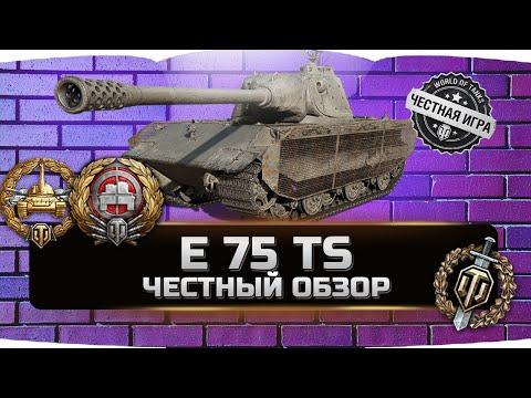 E 75 TS ✮ ЧЕСТНЫЙ ОБЗОР ✮ World of Tanks