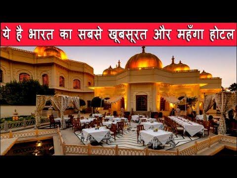 Top 10 Best Luxurious Hotels In India के 10 सबसे महगे ओर खूबसूरत होटल