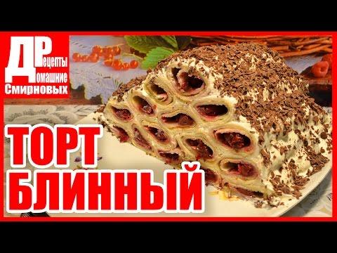 БЛИННЫЙ ТОРТ МОНАСТЫРСКАЯ ИЗБА! Сметанный крем, вкусный десерт.