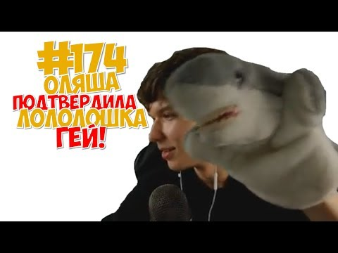#174. ОЛЯША ПОДТВЕРДИЛА ЧТО ЛОЛОЛОШКА ГЕЙ (нет) - Видео из ютуба