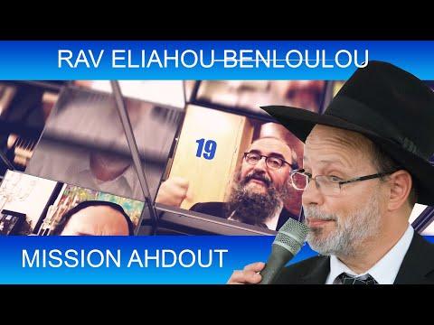 MISSION AHDOUT 19 - UNITE - Rav Eliahou Benloulou - TORAH ET GUEOULA