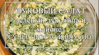 Луковый салат. СУПЕР ПРОСТО - лук-перо, яйца и майонез!