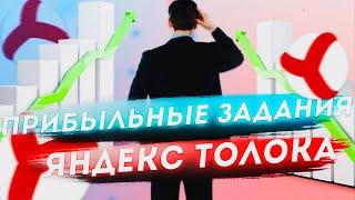 ТОП 5 САМЫХ ПРИБЫЛЬНЫХ ЗАДАНИЙ В ЯНДЕКС ТОЛОКА// ЛЁГКИЙ ЗАРАБОТОК В ИНТЕРНЕТЕ