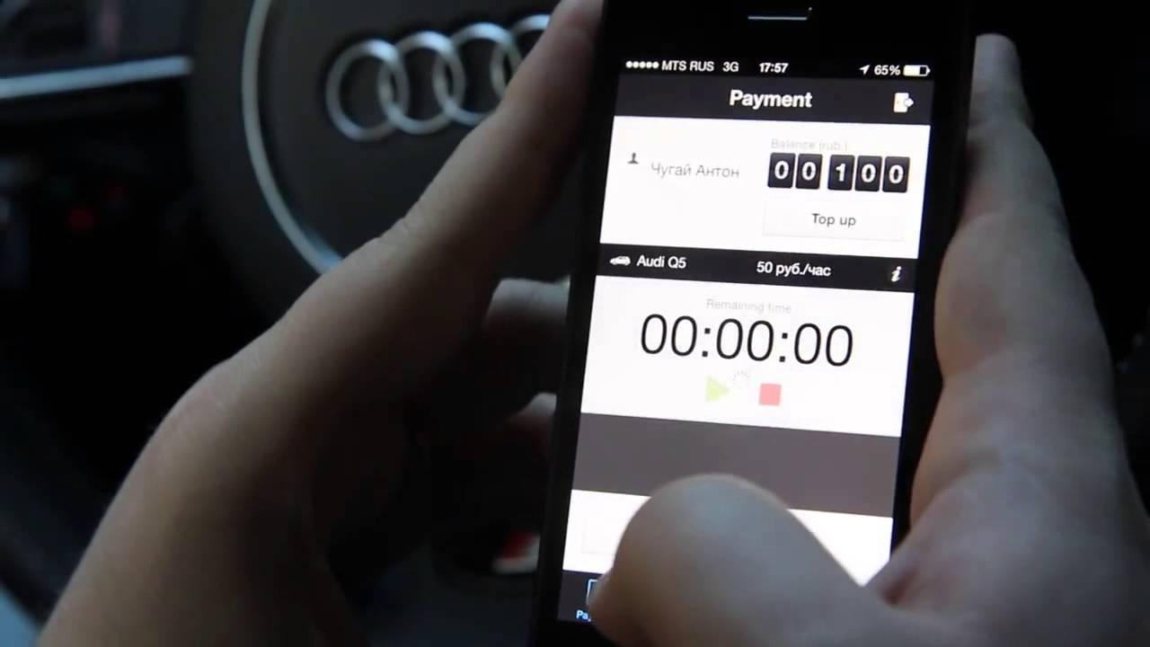Как скачать мобильное приложение парковки москвы