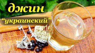 """Рецепт Джина - """"Украинский"""""""