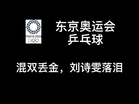 东京奥运会 | 刘诗雯 许昕 摘银 | 乒乓球混双| 赛后刘诗雯落泪