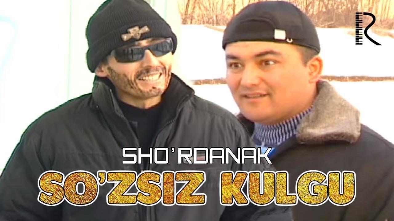 Sho'rdanak - So'zsiz kulgu | Шурданак - Сузсиз кулгу (hajviy ko'rsatuv)