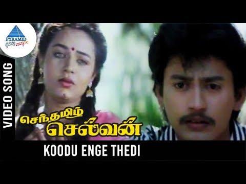 Senthamizh Selvan Movie Songs | Koodu Enge...