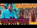 दिपेन पंजियार कंचनपुर (कजहा) सुपौल। देवी गीत By Dipen panjiyar