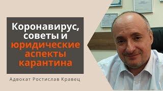 Коронавирус, советы и юридические аспекты карантина | Адвокат Ростислав Кравец