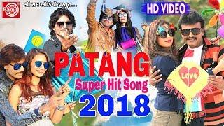PATANG ||Rakesh Barot☆Dhaval Barot☆Radhe☆Pradipsinh||Makar Shankranti Special Song||4 in 1
