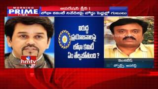 Lodha Committee Report to Supreme Court | No Politicians in Cricket? | HMTV