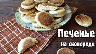 Печенье на сковороде - простой рецепт