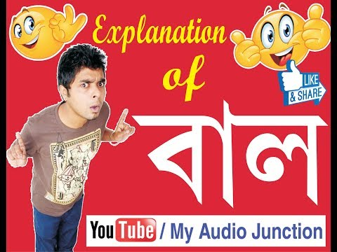 Explanation of BAL  - Cover by Rj Sayan at FEVER 104 FM