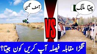 Asif Magsi Vs Cheeta Malang Long Jump | Asif Magsi New Viral Video | Asif Magsi Long Jump New Video