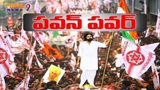 Why Pawan Kalyan Contesting from Bhimavaram And Gajuwaka ?    Prime9 News