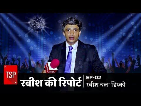 TSP's Rabish Ki Report   Ep 2 Rabish Chala Disco