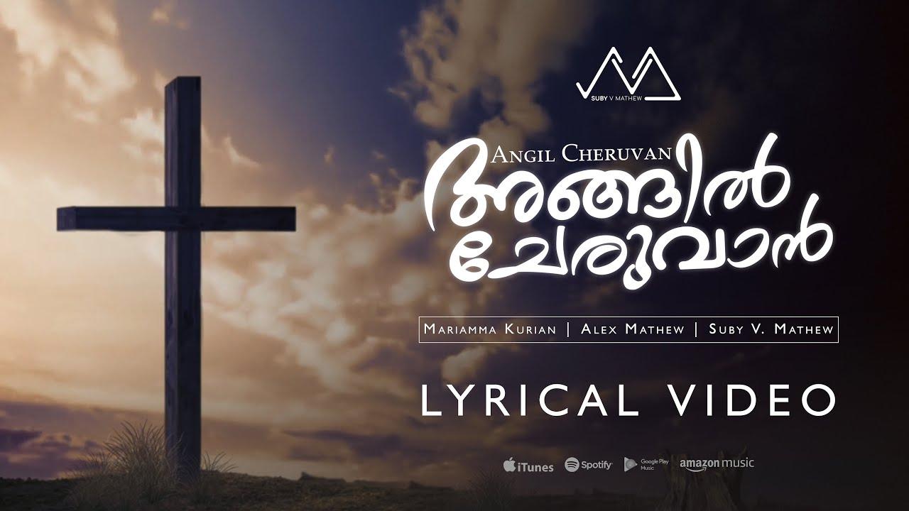 Download Angil Cheruvan ft. Alex Mathew | Suby V. Mathew Mariamma Kurian| Malayalam Christian LYRICAL Song