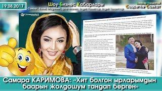Ырчы Самара Каримованын Хит болгон ырларын КҮЙӨСҮ тандап береби? | Шоу-Бизнес | 19.08.17