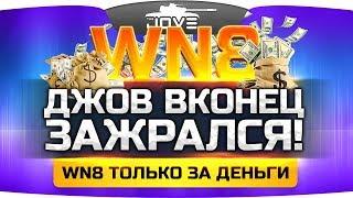 ДЖОВ ВКОНЕЦ ЗАЖРАЛСЯ?! ● Поднимает WN8 только за деньги!
