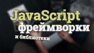 Зачем нужны JS фреймворки? React JS, Angular и Vue JS