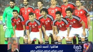 كورة كل يوم | مداخلة - أحمد ناجي مدرب حراس المنتخب الوطني و أخر أخبار المنتخب