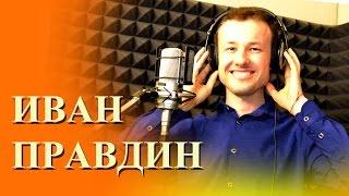 Я тебе верю - Иван Правдин