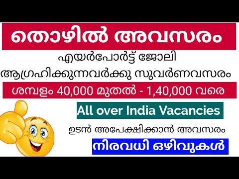 Job vacancy latest updates 2020 | All over india job vacancies | Airport Job vacancies updates 2020
