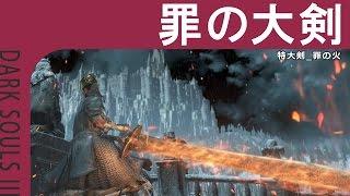 【DARK SOULS III】 罪の大剣_罪の火【戦技】