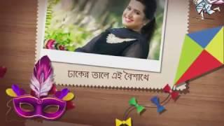 Dhaker Tale Ei Boishakhe Nancy Zahid Akbar Boishakhi New Song 2017 Full HD (Durjoy)