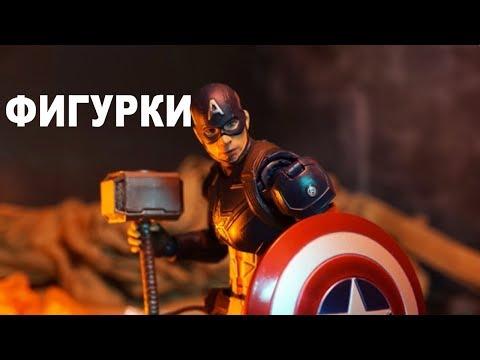 Мстители Финал: Финальная драка Мстителей против Таноса Стоп-Моушн Фигурки