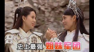 【大头虫】魔性解读史上最强女将军团成长记《杨门女将》,杨家将十二寡妇的故事~