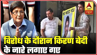 'We Need Kiran Bedi As Delhi Police Commissioner' Slogans Raised During Protest   ABP News