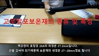 [원캔TV, 대한민국 최강 설비 배관자재]고무발포보온재…