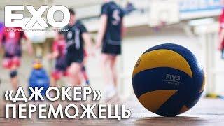 «Суперкубок» з волейболу серед чоловічих команд. «Штіль» — «Джокер»
