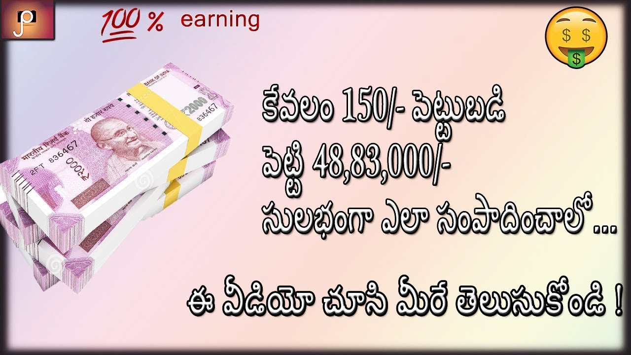 How to earn money in online with low investment in telugu youtube how to earn money in online with low investment in telugu ccuart Image collections