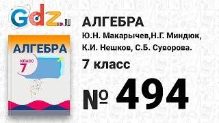 № 494- Алгебра 7 класс Макарычев