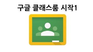 구글 클래스룸으로 수업 시작하기 1(사용법 안내)