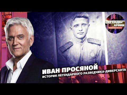 Иван Просяной. История легендарного разведчика-диверсанта