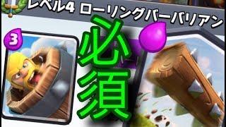 【クラロワ】新カード!ローリングバーバリアン登場!枯渇時代に終止符を!?