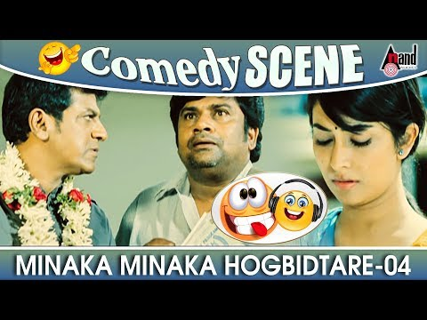 Kaddipudi – ಕಡ್ಡಿಪುಡಿ |Comedy Scene 04 | Shivarajkumar, Rangayana Raghu | Comedy Clip