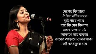 DEKHECHO KI TAKE Lyrics | Subhomita Banerjee