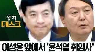 이성윤 앞에서 '윤석열 취임사' 읽은 차장 검사 | 정치데스크