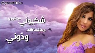 Najwa Karam - Bara2a (Lyrics Video) | نجوى كرم - براءة