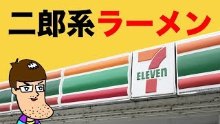 【朗報】セブンイレブンに二郎系ラーメンが登場!