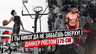 ИЛЬЯ КРОХА! ДАНК МОНСТР РОСТОМ 175 СМ!