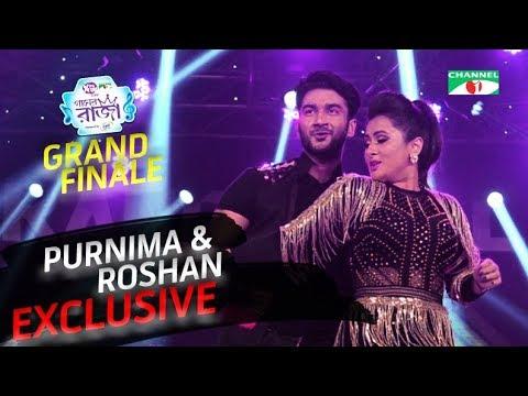 Purnima & Roshan Exclusive | Grand Finale | ACI XTRA FUN CAKE CHANNEL i GAANER RAJA | Channel i TV